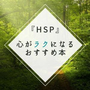 敏感すぎる人(HSP)におすすめできる、心がラクになる本3冊