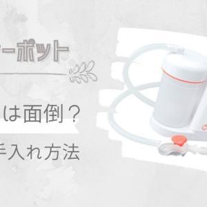 メルシーポットの洗い方・消毒方法を画像つきで分かりやすく解説【お手入れ簡単】