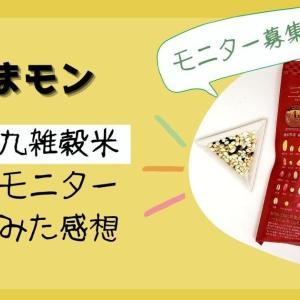 人気のくまモン プレミアム39雑穀米 無料モニターの感想【試せて良かった】