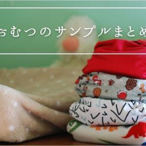 【最新】赤ちゃんのおむつ試供品・サンプルプレゼントの応募先まとめ!