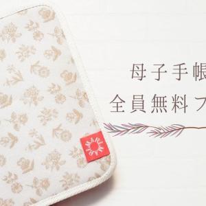 母子手帳ケースが無料で当たる・全員プレゼントの情報集めました