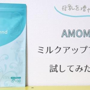 AMOMA ミルクアップブレンドを実際に試して感じた効果と口コミ