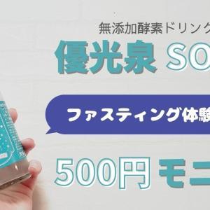話題の優光泉ソーダ500円モニター【ファスティングお試し体験レポ】