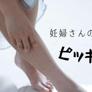 妊婦さんの足がつる現象!メディキュットやポカリで解決できるって本当?
