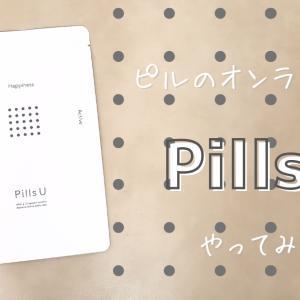 Pills u(ピル ユー)のオンライン診療やってみた!すぐにピルがもらえて感動