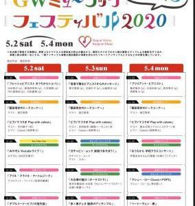丸の内GWミュージックオンラインフェスティバル!