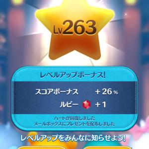 レベル263になりました!