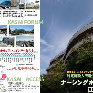 ナーシングホーム 江戸川様 <TEST20191216>