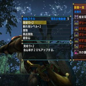【MHXX NS】獰猛化ドドブランゴはブシドー双剣で狩るのがおすすめ