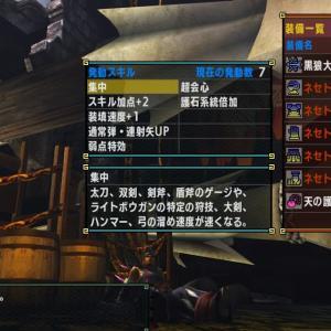 装備覚書―連射弓用(スキュラヴァルアロー不可)【MHXX NS】