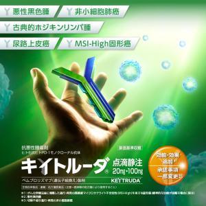 高頻度マイクロサテライト不安定性:MSI-Highを有する固形癌にペムブロリズマブが保険適応追加