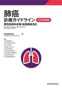 肺癌診療ガイドライン2018年版(悪性胸膜中皮腫・胸腺腫瘍含む)