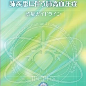 「肺疾患に伴う肺高血圧症」診療ガイドライン