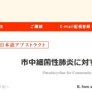 市中細菌性肺炎に対するオマダサイクリン