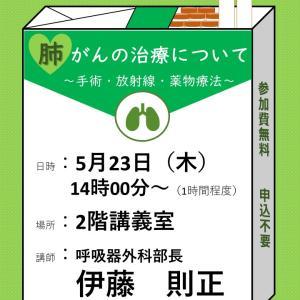 済生会兵庫県病院健康講座のご案内