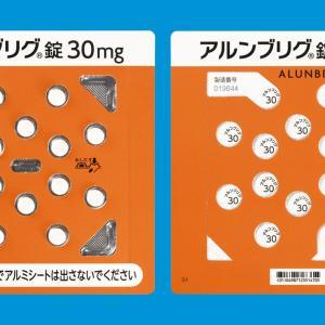 ブリグチニブ:ALK陽性進行再発非小細胞肺癌1次治療、2次治療以降で使用可能に