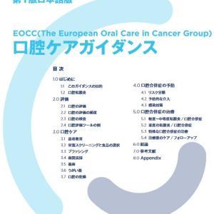 口腔ケアガイダンス第1版日本語版 JASCCがん支持医療ガイド翻訳シリーズ