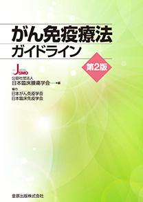 がん免疫療法ガイドライン第2版が刊行されています。
