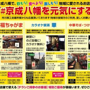 #京成八幡を元気にする会