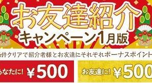 i2iポイント お友達紹介キャンペーン ~1月~