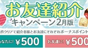 アメフリ お友達紹介キャンペーン ~2月~