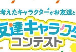 アメフリ ~キャラクターコンテスト~