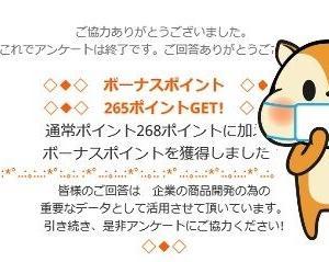 モッピー ~Stay Homeキャンペーン 4月~