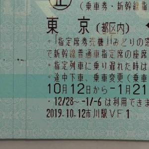 新幹線回数券買取なら千葉県市川市・銀座パリス京成八幡駅前店!