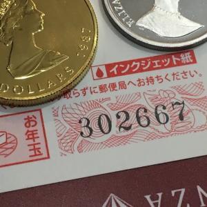 金貨買取なら千葉県市川市・銀座パリス京成八幡駅前店!