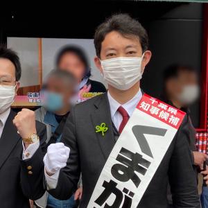3月21日は『千葉県知事選挙・投票日』本八幡の買取王・銀座パリス京成八幡駅前店