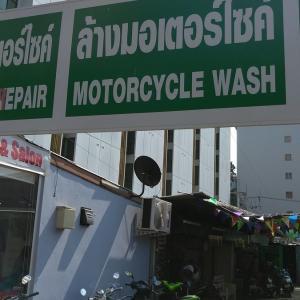 バイク洗車と、ホームセンター
