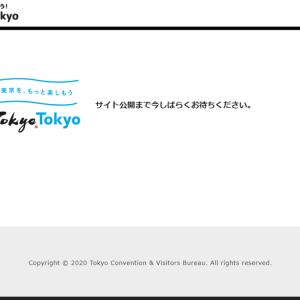 もっと楽しもう!TokyoTokyo (^o^)