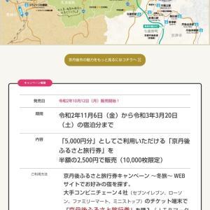 go to travel ふるさと旅行券 (^o^)