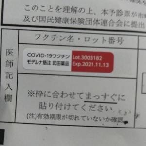 【祝】ワクチンコンプリート!! (^o^)