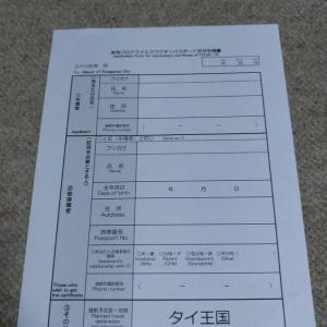 ワクチンパスポート申請しました~ (^o^)