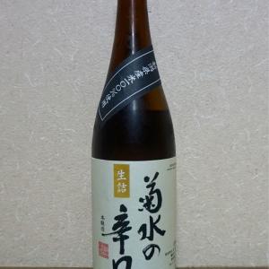 菊水の辛口 生詰 本醸造