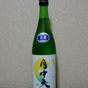 月中天 純米生酒 夏酒