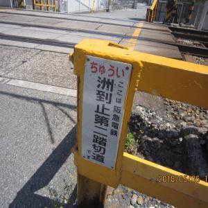 洲到止第二踏切道、阪急神戸線神崎川~園田