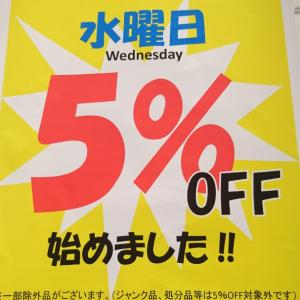 【本日水曜日5%off‼️】ミツコシ&ママハウス