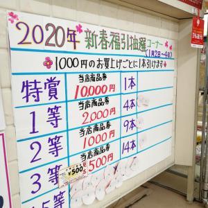 【2020年新春福引抽選✨】