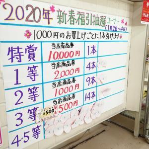 【2020年新春セール最終日】