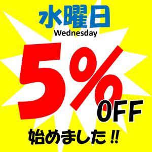 【水曜日は5%OFFやってます!】ミツコシ