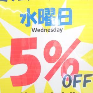 【本日水曜日5%off】ミツコシ&ママハウス