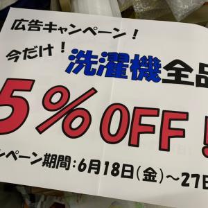 【明日から!洗濯機5%OFF!】ミツコシ