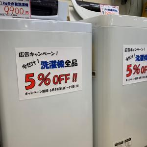 【洗濯機5%OFFキャンペーンスタート!】ミツコシ