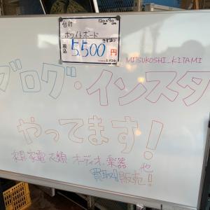 【ホワイトボード】ミツコシ