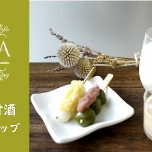 今月のワークショップは、飲む点滴「酵素生甘酒」★手作り「酵素ポン酢」★