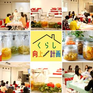 ハウジング・デザイン・センター大阪『くらし向上計画』酵素ドリンクセミナー開催★