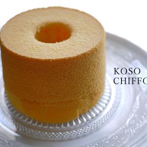 今日から新しくはじまりました「酵素シフォンケーキ」作り★