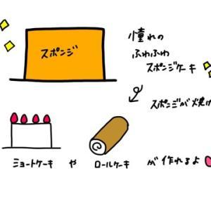 スポンジケーキの作り方【概要編】